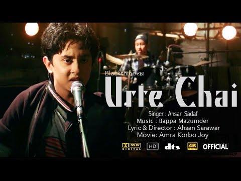 Urte Chai- Aamra Korbo Joy (Movie)