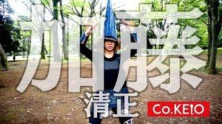【加藤清正ラップ】 Co.慶応が加藤清正に!? ^^;