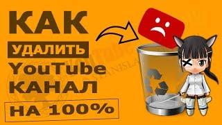 КАК УДАЛИТЬ КАНАЛ YouTube и все материалы связанные с ним | YouTube ACADEMY™ Станислав Чорней