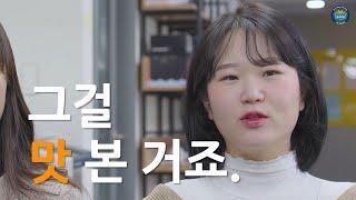 구로마을대학 창업팀인터뷰 01 교내·외 청년창업팀
