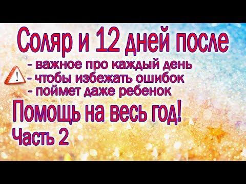 СОЛЯР 12 ДНЕЙ ПОСЛЕ /  ДЕНЬ РОЖДЕНИЯ СОЛЯР / ЧАСТЬ2 ПРАВИЛА КАЖДОГО ДНЯ ВАЖНЫЕ НЮАНСЫ И ПОДСКАЗКИ