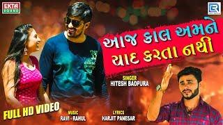 Aaj Kal Amne Yaad Karta Nathi | New Gujarati Sad Song | Full HD | Hitesh Badpura