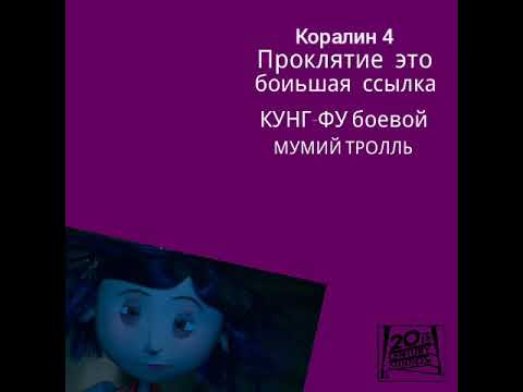 Coraline The Curse Is Link Big Kung Fu Fighting Russian Mumiy Troll Youtube