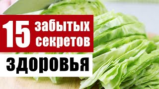 Польза капусты и забытые бабушкины рецепты