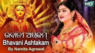 """Na Taato Na Maataa -""""Bhavani Ashtakam"""" - Sacred Chants - Stotra on Devi Bhavani - Namita Agrawal"""