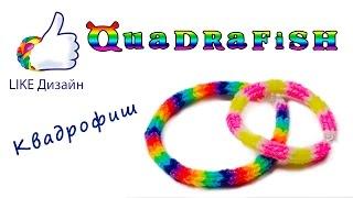 """""""Квадрофиш""""- простой браслет из резиночек для начинающих. Видеоурок #15"""