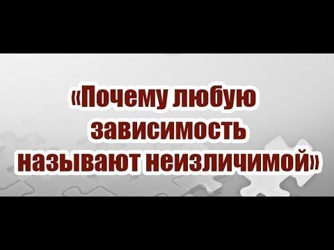 ВАЖНО! Наркомания и алкоголизм 1 часть Андрей Борисов