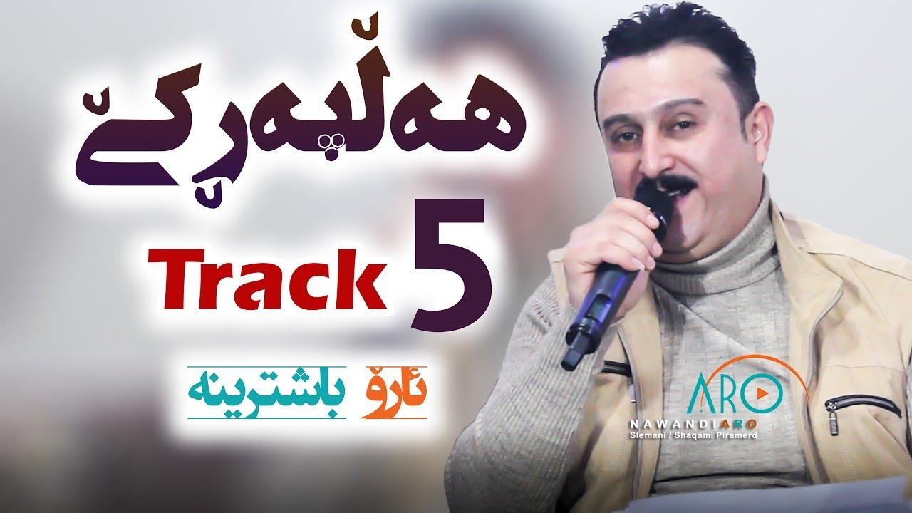 Karwan Xabati (Full Halparke)-Daneshtni Alandi xala haval w Mirkoi shex omar- Track 5 ARO