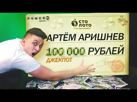 КУПИЛ 100 ЛОТЕРЕЙНЫХ БИЛЕТОВ ПО СХЕМЕ ВИЛЬЯМА БРУНО