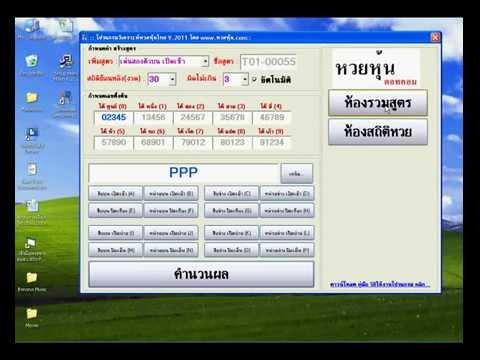 วิธีใช้งานโปรแกรมสูตรหวยหุ้นไทย - หวยหุ้น ดอทคอม