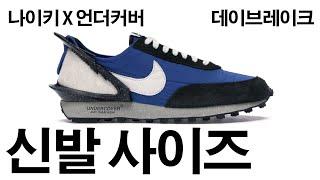 [나이키 X 언더커버 데이브레이크] 신발사이즈 구매가이…