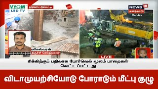 Surjith Rescue Operation Live Updates | Trichy | NadukattuPatti | News18 Tamilnadu Live
