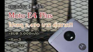 แกะกล่อง   พรีวิว Moto E4 Plus โปรทรู 2,490 บาท คุ้มมาก!! แบต 5,000mAh Ram3 Rom32