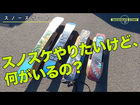 Snowskate How To Video