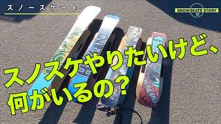 SNOWSKATE STORY#2 アイテム紹介 〜スノースケートに必要な道具の説明〜