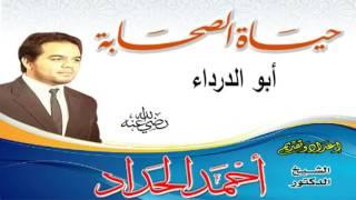حياة الصحابة / 3 ابو الدرداء بصوت الشيخ احمد الحدادش Sheikh Ahmed Elhadad