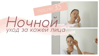 Ночной уход за кожей лица УХОД ЗА ЛИЦОМ после 35