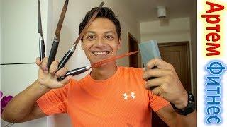 Секреты заточки ножей! Очень быстро и эффективно! Артем Фитнес