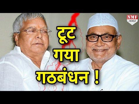Lalu ने दिया गठबंधन टूटने का संकेत, Bihar की राजनीति में मची हलचल