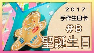 ❄️聖誕生日卡 (薑餅)  ▶︎ 2017年度生日卡 #8 ◀︎  Christmas Birthday Card  