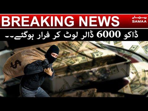 Six gun men  robbed money van of 6 thousand Dollars in Karachi   Breaking News   SAMAA TV