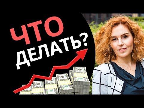 Курс доллара растет! Падение рубля? Что делать и чего ожидать от этого? Банкротство физлиц?