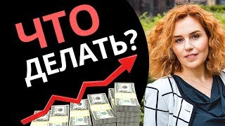 Смотреть видео Курс доллара растет! Падение рубля? Что делать и чего ожидать от этого? Банкротство физлиц? онлайн