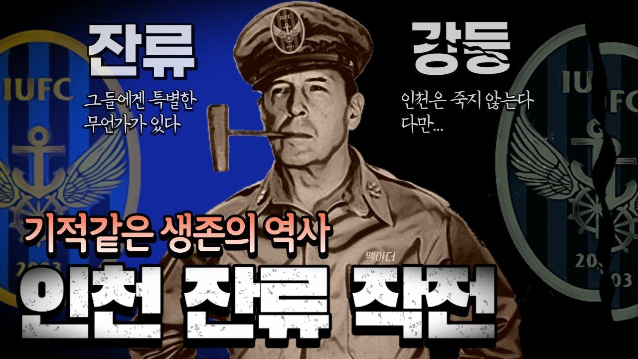 인천 잔류 작전 ∥ 그들이 생존왕이라 불리는 이유 (시즌별 정리)