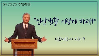 09.20.2020 달라스 예닮교회 주일예배