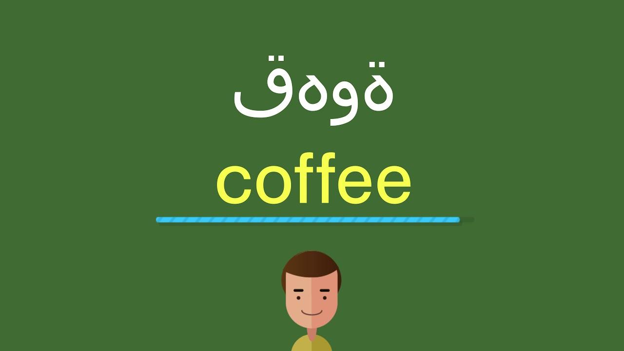 كيف أقول قهوة بالل غة الإنجليزي ة Youtube