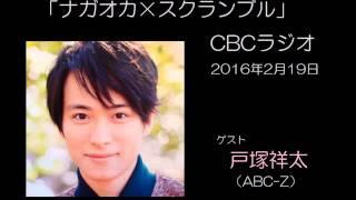 2016年2月19日 CBCラジオ「ナガオカ×スクランブル」 ゲスト:戸塚祥太(...