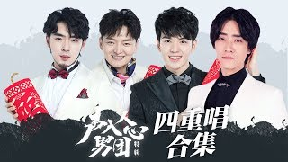 Cover images 四重唱合集《声入人心男团》Super Vocal Special Edition【湖南卫视官方HD】