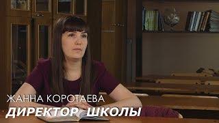 Жанна Коротаева ДИРЕКТОР ШКОЛЫ (4К)