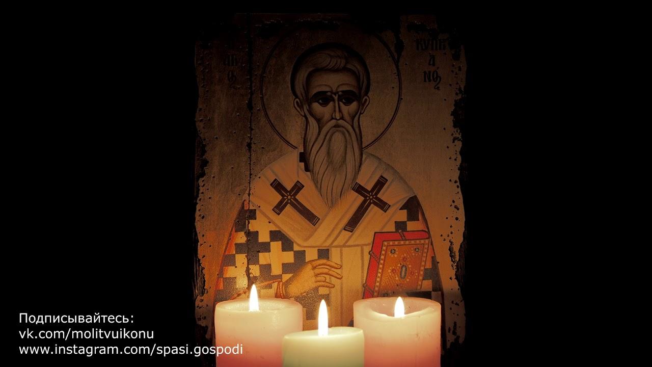 Молитва Киприану от колдовства и чародейства