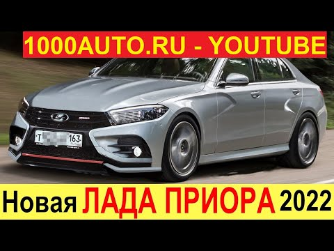 НОВАЯ ЛАДА ПРИОРА GTR (2021-2022) обзор: убийца BMW 3 Series, Audi A4, Mercedes C и Infiniti Q50