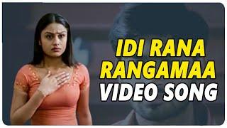 Idi Rana Rangamaa Video Song || 7/G brindavancolony || Ravi Krishna||Sonia Agarwal|| Shalimarcinema
