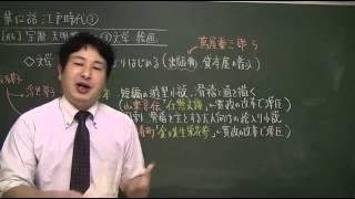 116 宝暦・天明期文化③文学・絵画(教科書229) 日本史ストーリーノート第12話