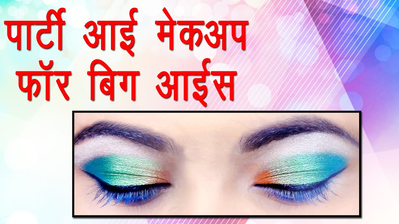 Party Eye Makeup In Hindi For Big Eyes Khoobsurati Studio