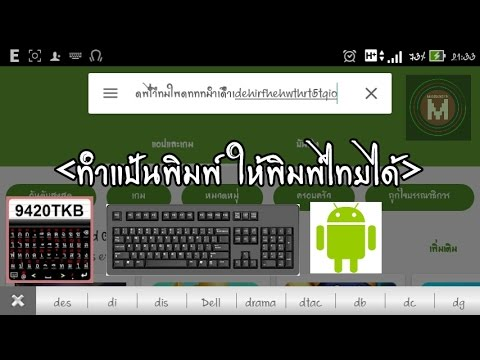 วิธีทำให้แป้นพิมพ์ Keyboard ใน Android พิมพ์ไทยได้