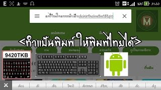 Good Hardware Thai Keyboard Alternatives