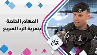 النقيب ياسين الصرايرة  - المهام الخاصة بسرية الرد السريع