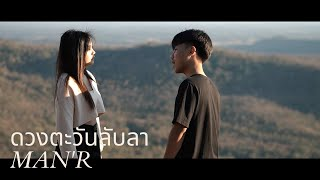 MAN'R - ดวงตะวันลับลา - Prod 9N9 (Official MV)