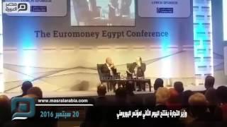 صور وفيديو  وزير التجارة والصناعة يفتتح اليوم الثاني لمؤتمر اليورومني