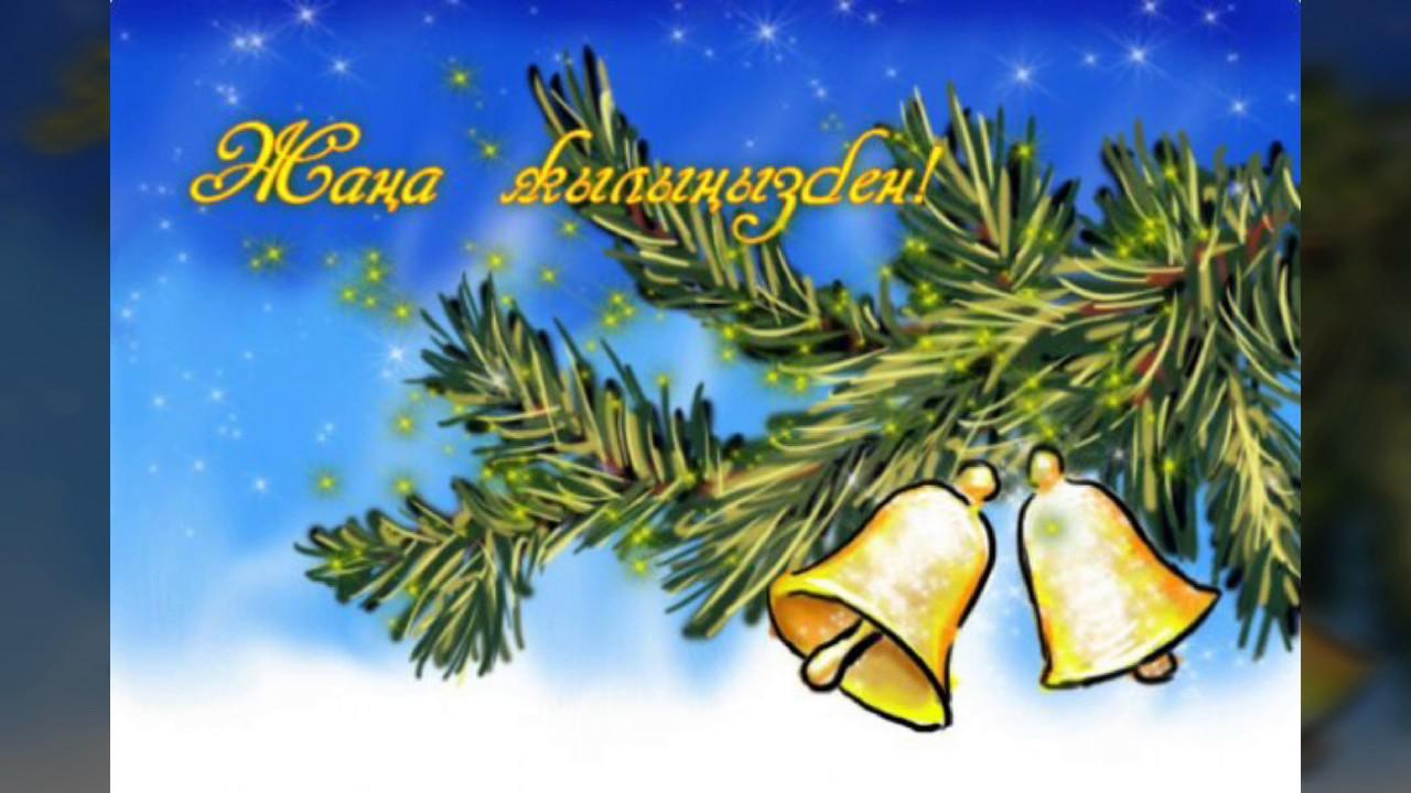 Для мам, новогодняя открытка казахстан