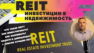 REIT фонды: инвестиции в недвижимость. Высокие дивиденды от REIT.