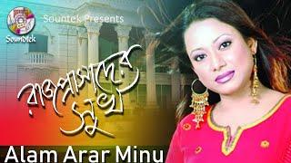 Rajprasader Shukh | Alam Ara Minu | Valentine Song  | Soundtek