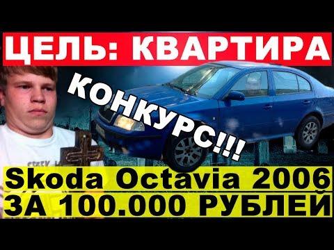 КОНКУРС!!! Купил Skoda Octavia 2006 за 100.000 рублей. Перекуп-Tube