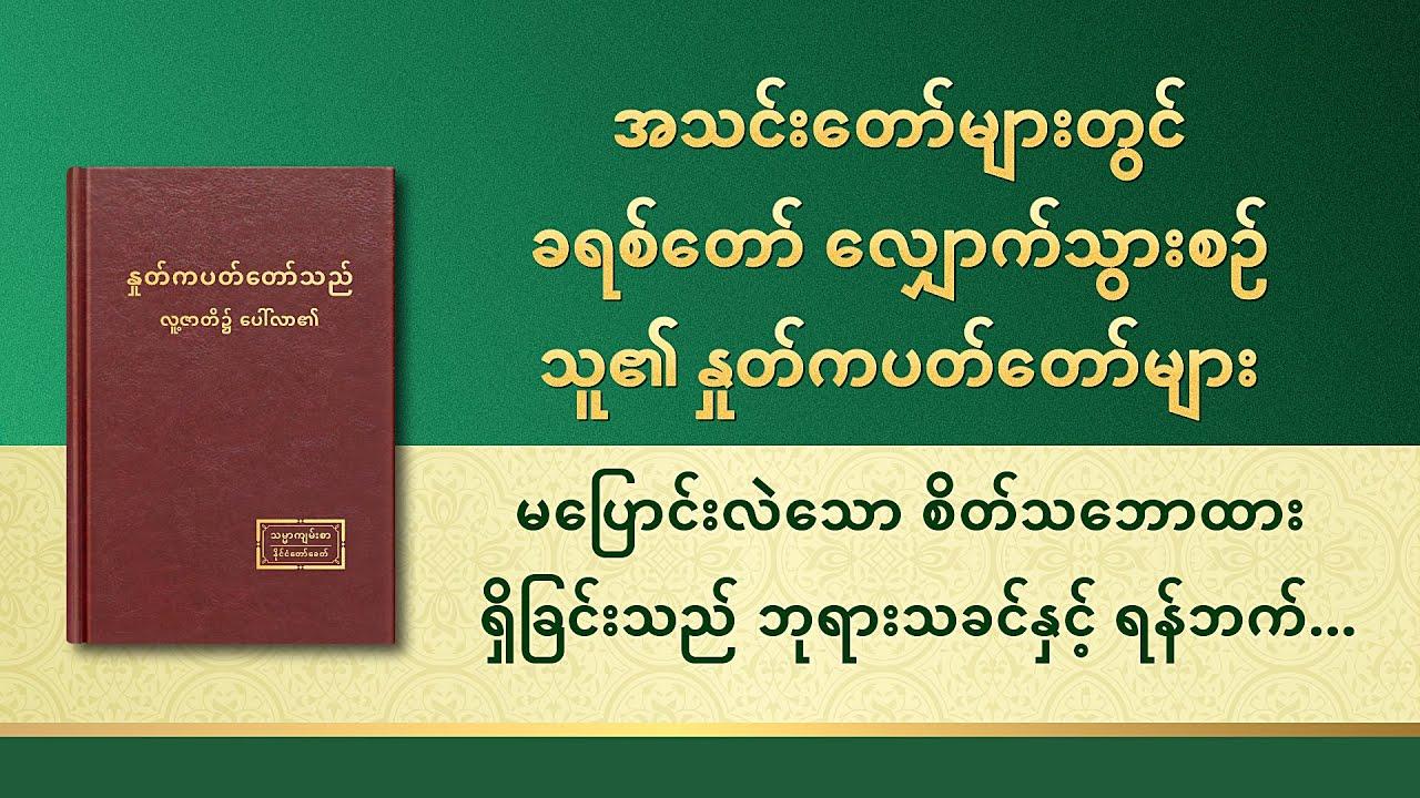 ဘုရားသခင်၏အသံတော် - မပြောင်းလဲသော စိတ်သဘောထားရှိခြင်းသည် ဘုရားသခင်နှင့်ရန်ဘက်ပြုခြင်းဖြစ်သည်
