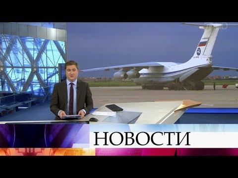 Выпуск новостей в 09:00 от 24.03.2020