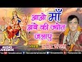 Download Aao Maa Ambe Ki Jyot Jalaye : Mata Ki Bhetein | Singer - Narendra Chanchal || Audio Jukebox MP3 song and Music Video